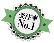 受注率No.1