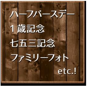 ハーフバースデー・1歳記念・七五三記念・ファミリーフォト etc.!